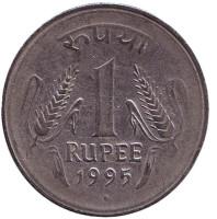 """Монета 1 рупия. 1995 год, Индия. (""""°"""" - Ноида)"""