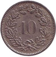 Монета 10 раппенов. 1977 год, Швейцария.