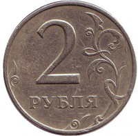 Монета 2 рубля. 1999 год (ММД), Россия.