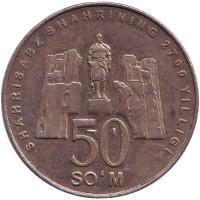2700 лет городу Шахрисабз. Монета 50 сумов, 2002 год, Узбекистан.
