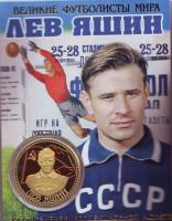 Лев Яшин. Великие футболисты мира. Сувенирный жетон.