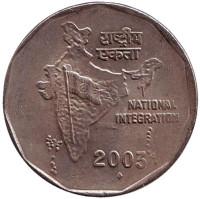 """Национальное объединение. Монета 2 рупии. 2003 год, Индия. (""""♦"""" - Бомбей)"""