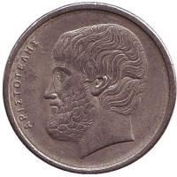 Аристотель. Монета 5 драхм. 1978 год, Греция.
