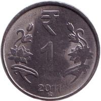 "Монета 1 рупия. 2011 год, Индия. (""*"" - Хайдарабад)"