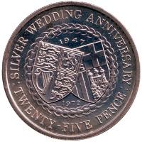 25 лет свадьбе Королевы Елизаветы II и Принца Филиппа. Монета 25 пенсов. 1972 год, Остров Мэн.