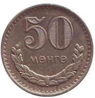Монета 50 мунгу. 1980 год, Монголия.