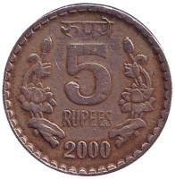 Монета 5 рупий. 2000 год, Индия. (Без отметки монетного двора)