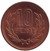 Монета 10 йен. 2016 год, Япония.
