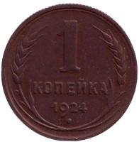 Монета 1 копейка. 1924 год, СССР. (Ребристый гурт).