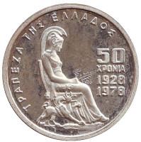 50 лет банку Греции. Монета 100 драхм. 1978 год, Греция.