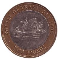 Трафальгарское сражение. Монета 2 фунта. 2010 год, Гибралтар.