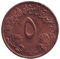 ФАО. Продовольственная программа. Монета 5 миллимов. 1973 год, Судан. XF.