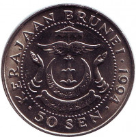 Султан Хассанал Болкиах. Монета 50 сенов. 1994 год, Бруней. UNC.