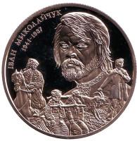 Иван Миколайчук. Монета 2 гривны. 2016 год, Украина.