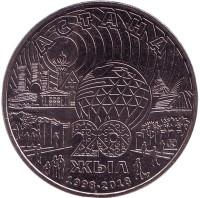 20 лет Астане. Монета 100 тенге. 2018 год, Казахстан.
