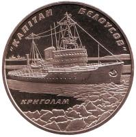 """Ледокол """"Капитан Белоусов"""". Монета 5 гривен. 2004 год, Украина."""