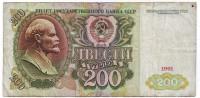 Банкнота 200 рублей. 1991 год, СССР.