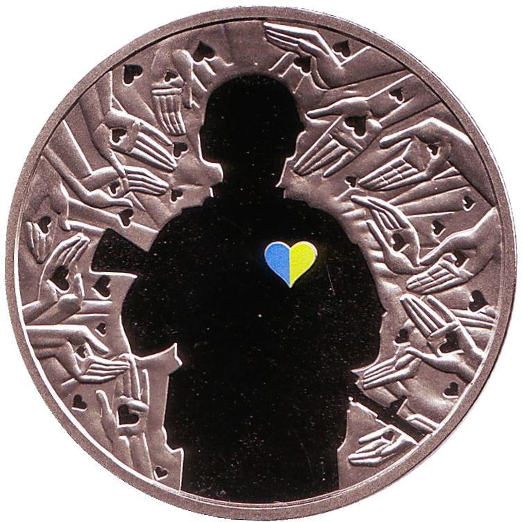 Украина начинается с тебя. Монета 5 гривен. 2016 год, Украина ... 26a0c448fab