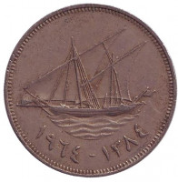 Парусник. Монета 100 филсов. 1964 год, Кувейт.