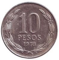 Монета 10 песо. 1978 год, Чили.