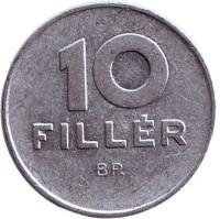 Монета 10 филлеров. 1975 год, Венгрия.