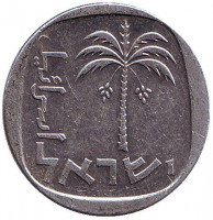 Пальма. Монета 10 агор. 1977 год, Израиль. (Вар. II).
