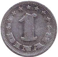 1 динар. 1963 год, Югославия.