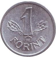 Монета 1 форинт. 1989 год, Венгрия.