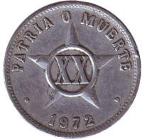 Монета 20 сентаво. 1972 год, Куба.