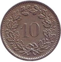 Монета 10 раппенов. 1978 год, Швейцария.