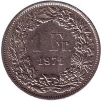 Гельвеция. Монета 1 франк. 1971 год, Швейцария.