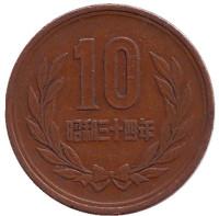 Монета 10 йен. 1959 год, Япония.