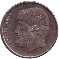 Аристотель. Монета 5 драхм. 1990 год, Греция.