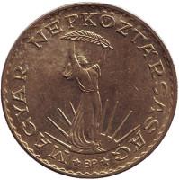 Статуя свободы в Будапеште. Монета 10 форинтов. 1989 год, Венгрия.