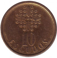 Монета 10 эскудо. 1989 год, Португалия.
