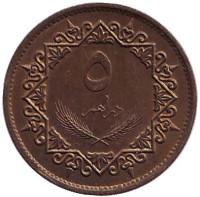 Монета 5 дирхамов. 1975 год, Ливия.