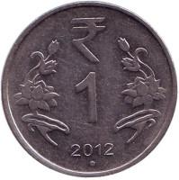 """Монета 1 рупия. 2012 год, Индия. (""""°"""" - Ноида)"""