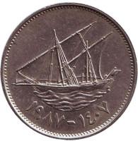 Парусник. Монета 50 филсов. 1987 год, Кувейт.