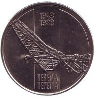 40 лет со дня битвы на реке Неретва. Монета 10 динаров. 1983 год, Югославия.