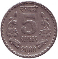 """Монета 5 рупий. 2000 год, Индия. (""""°"""" - Ноида)"""
