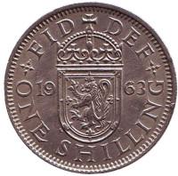Монета 1 шиллинг. 1963 год, Великобритания. (Герб Шотландии).