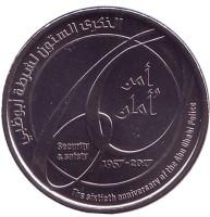 60 лет полиции Абу-Даби. Монета 1 дирхам. 2017 год, ОАЭ.