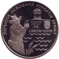 200 лет курортам Крыма. Монета 5 гривен. 2007 год, Украина.