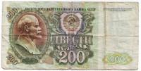 Банкнота 200 рублей. 1992 год, СССР.