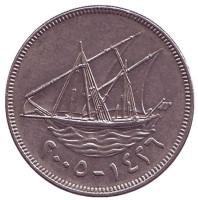 Парусник. Монета 100 филсов. 2005 год, Кувейт.