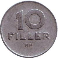 Монета 10 филлеров. 1978 год, Венгрия.