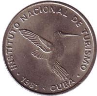 Национальный институт туризма. Intur. Монета 10 сентаво. 1981 год, Куба. (Номинал с цифрой 10)