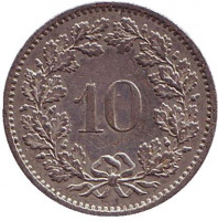 Монета 10 раппенов. 1981 год, Швейцария.