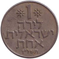 Монета 1 лира. 1974 год, Израиль.