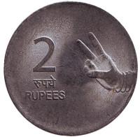 Монета 2 рупии. 2007 год, Индия. (Без отметки монетного двора)